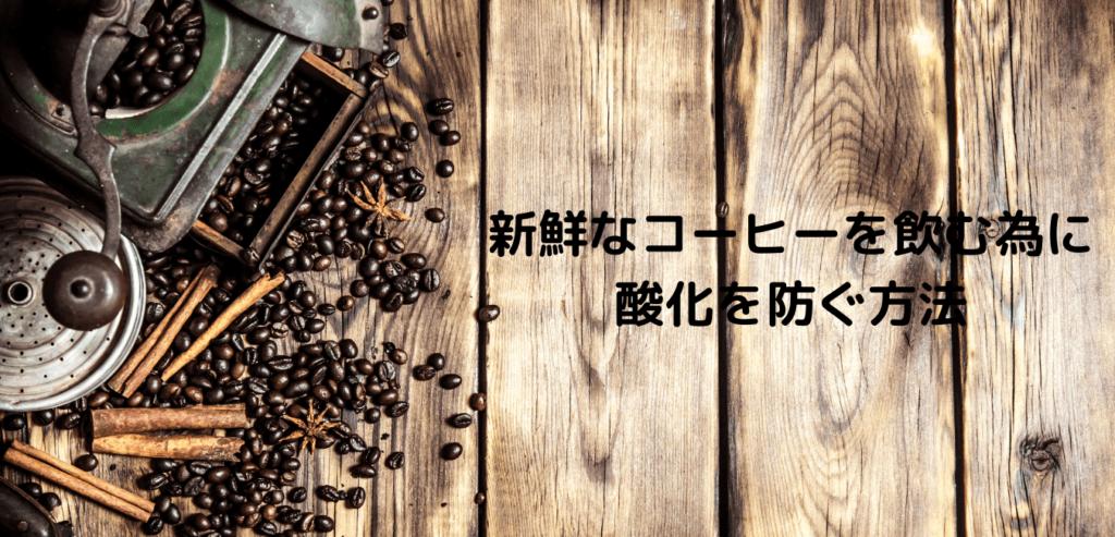 新鮮なコーヒーを飲むために酸化を防ぐ方法